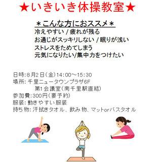 ★いきいき体操教室★
