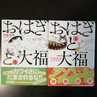 【漫画】おはぎと大福★1、2巻