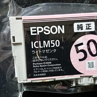 【EPSON純正インク50 ライトマゼンダ1個】+おまけ【非純正...