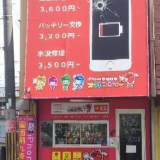 iPhone修理専門店スマレンジャー枚方外大前店出張修理サービス...