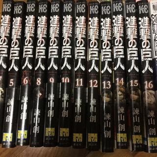 進撃の巨人5〜16巻プラス悔いなき選択1巻