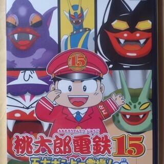 【新品未開封】 桃太郎電鉄15 五大ボンビー登場!の巻