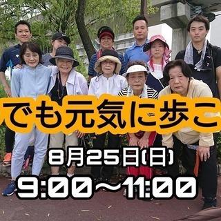 第5回|いつまでも元気に歩こう会|広島