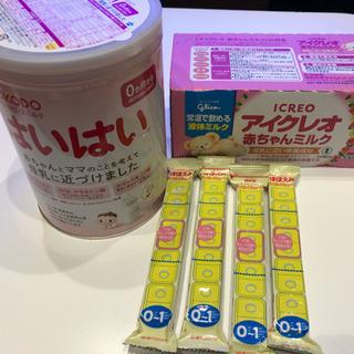 育児用ミルク*3種類 【ベビー・赤ちゃん用品】