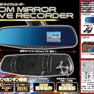 ルームミラー型ドライブレコーダー【新品】