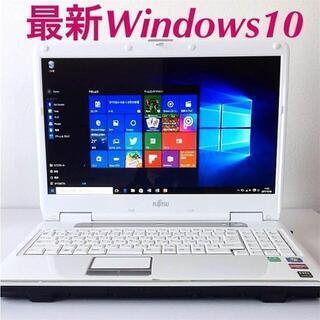 お得人気!!メモリ4GB富士通FMV最新Win10ノートパソコン