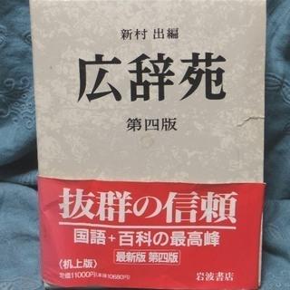 「広辞苑 第四版」 机上版 (定価11,000円)