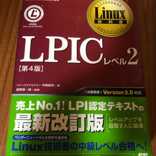 LPIC 2 教科書