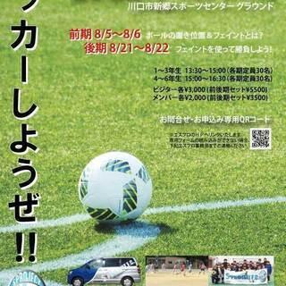 【8/5-6・8/21-22】エスプロ短期サッカートレーニング☆...