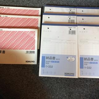 格安!伝票など文房具お譲りします!納品書、請求書、封筒、ルーズリ...