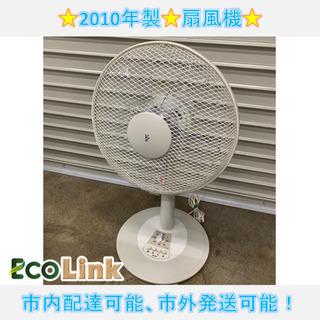 446☆  PayPay対応! 山善 扇風機 2010年製 動作...