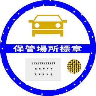車庫証明取得の代行はお任せください。(9,000円~)