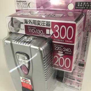 カシムラ 海外用変圧器 WT-74M 未使用