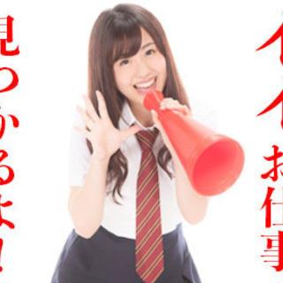 ≪東京で男女活躍中のお仕事👫!ワンルーム寮完備🏠週払い可能です🎶≫