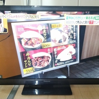 Panasonic VIERA 50インチ 3DTV