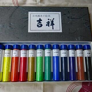 水干絵具・日本画/吉祥(12本セット)新品・未使用品(保管品)