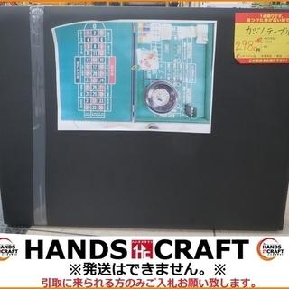 【引取限定】カジノ テーブルゲーム 中古品【小倉南区葛原東】