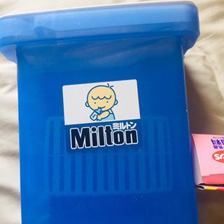ミルトン箱あり、一式にミルクポン33本