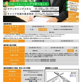 【求職者支援訓練】9月開講!キャリアカウンセラー養成科
