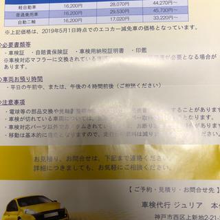 バイク 軽自動車 普通自動車 貨物自動車 格安車検代行