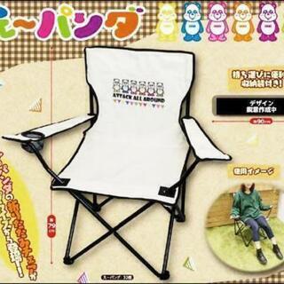 プライズ品【AAA え~パンダ】折りたたみチェア