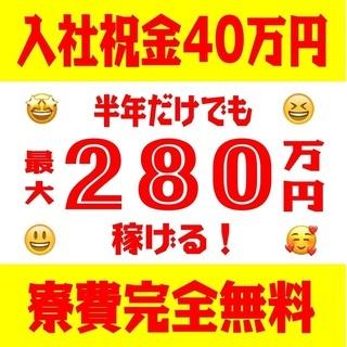【入社祝金40万円※本当です!】【寮費無料※水高熱も込みの完全無...