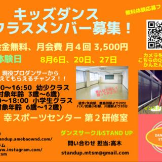 新ダンススクール!7月より開講☆矢向・鹿島田