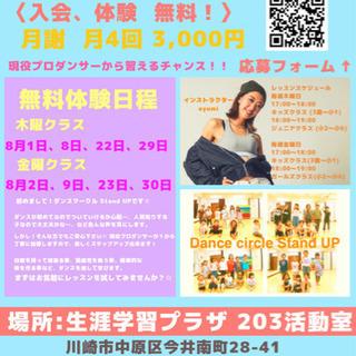 新ダンススクール☆夏から始めるキッズダンス☆