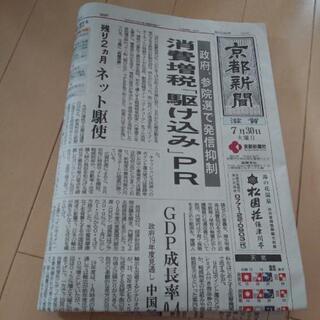 京都新聞 朝刊 1日分50円