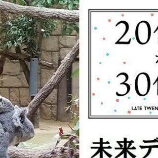 夜の動物園★20代後半30代中心♡8月18日(日)18時30分♡...