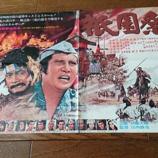 映画「祇園祭」(中村錦之助・主演)のパンフレット、譲って下…