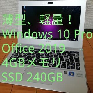 ★安定SSD Office 2019★SONY 薄型ノート