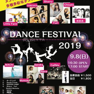 DANCE FESTIVAL 2019 in OSAKA