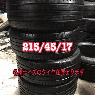 215/45/17. タイヤ交換込み