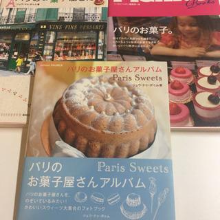 パリのお菓子屋さん、まとめて3冊!