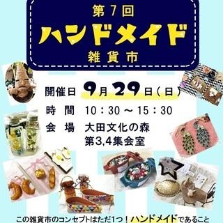 9/29(日)10:30~ハンドメイド作品の展示・販売ー大田文化の森の画像