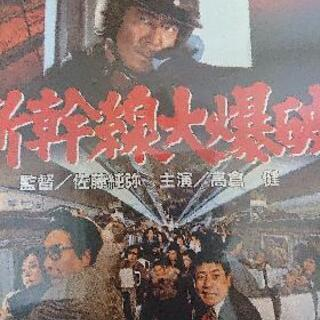 高倉健「新幹線大爆破」のパンフレット、譲って下さい。