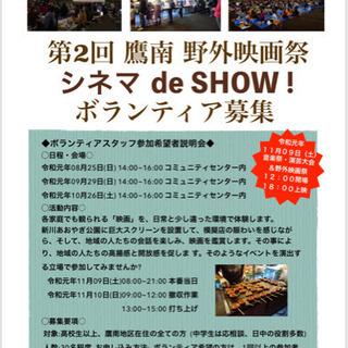 野外映画祭 シネマde SHOW ! ボランティア募集!