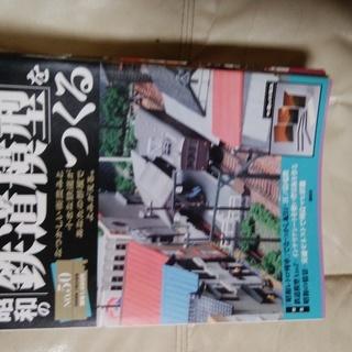 「昭和の鉄道模型をつくる」の雑誌のみ(50冊)