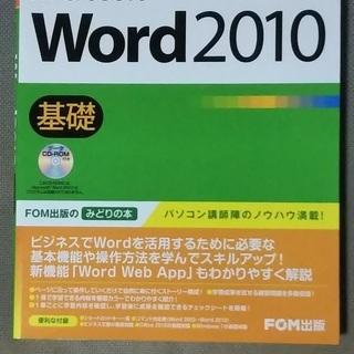 ワード2010基礎 ・ エクセル2010基礎(中古品)