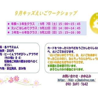 9月キッズえいごワークショップ(年長~小学生)@竹の塚(参加費2...