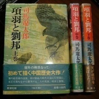 書籍・「項羽と劉邦3冊セット」・司馬遼太郎著