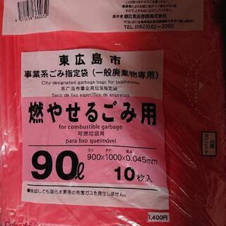東広島市 事業ゴミ袋90ℓ