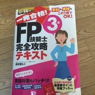 ファイナンシャルプランナー◆FP3級