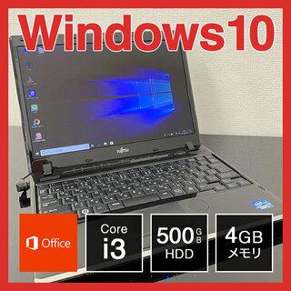 富士通 B5 ノートPC Win10 Core i3 4GB 5...