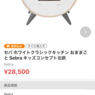 セバ ホワイトクラシックキッチン おままごと Sebra キッズ...