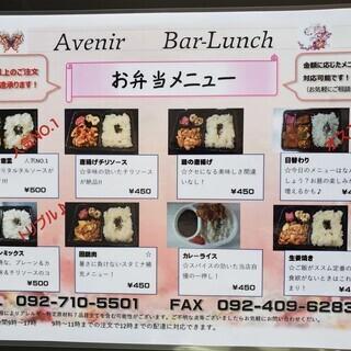 お弁当3個から宅配致します。Lunch&bar  Avenir