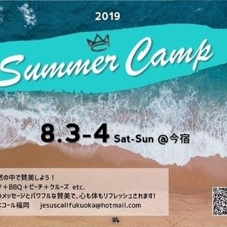 人生の再スタート。キャンプに参加しませんか?