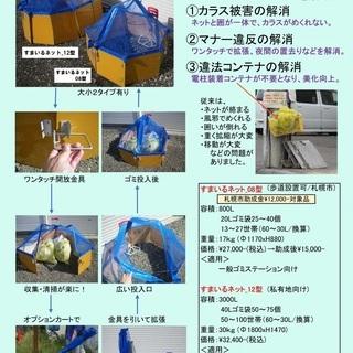 ゴミステーション(札幌市環境局助成対象品)