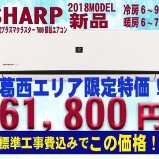 【ハッピー西葛西店】新品プラズマクラスターエアコン 2.2kw《...